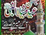 Beautiful 12 Rabi ul Awal Wallpapers