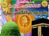 Eid Miladan Nabi Mubarak HD Wallpapers