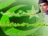 Quaid Cover Page Facebook Photos