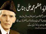 Quaid-e-Azam HD Wallpapers