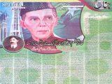 Quaid-e-Azam History Wallpapers