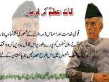 Quaid-e-Azam Muhammad ALi Jinnah Message