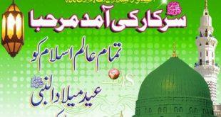 Eid Miladan Nabi Chand Mubarak Photos