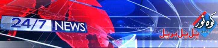 Online Kohenoor New Channel Live Watch