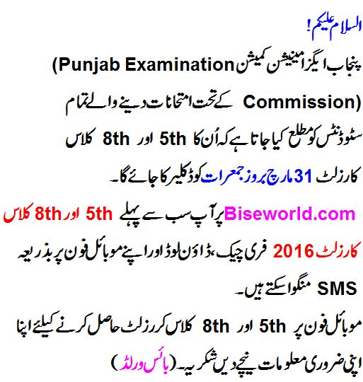 BISE Lahore Grade Five Result 2016
