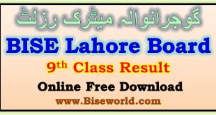 Gujranwala SSC Part1 Result 2020