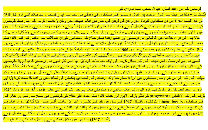 Independence Day Essay Speech