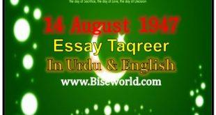 Pakistan 14 August 1947 Essay Speech