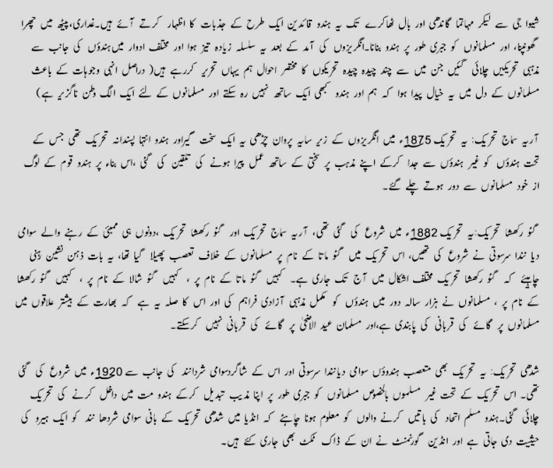 Pakistan Resolution Day Debate in Urdu