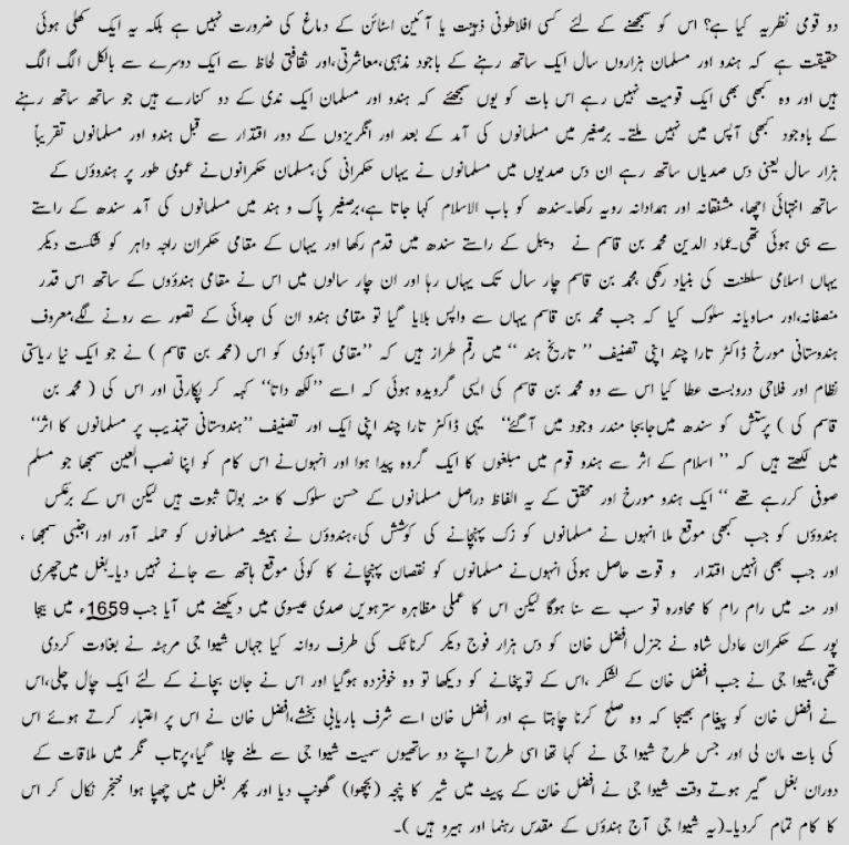 Pakistan Resolution Day Taqreer in Urdu