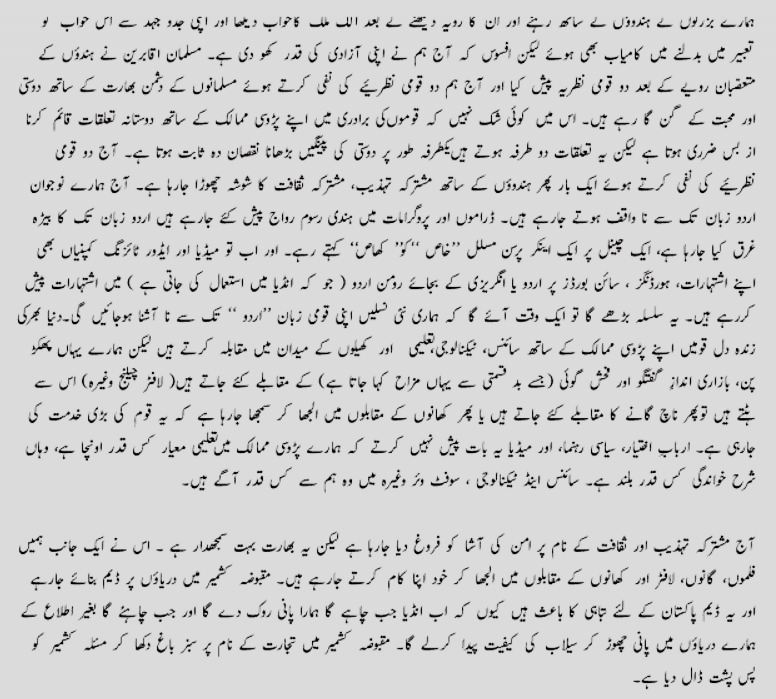 Pakistan Resolution Lahore Day Article in Urdu