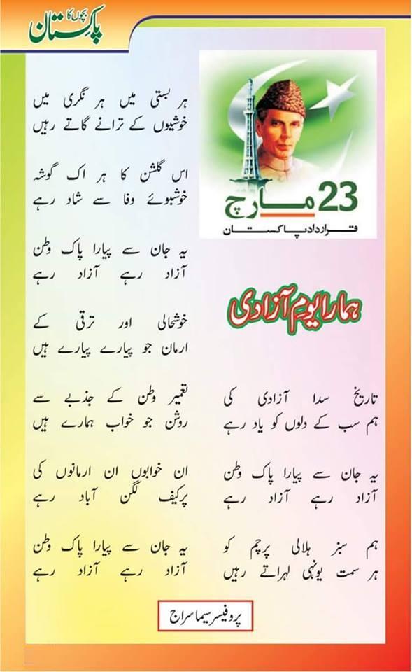 23 March 1940 Ghazal Shairy Pakistan Resolution Day