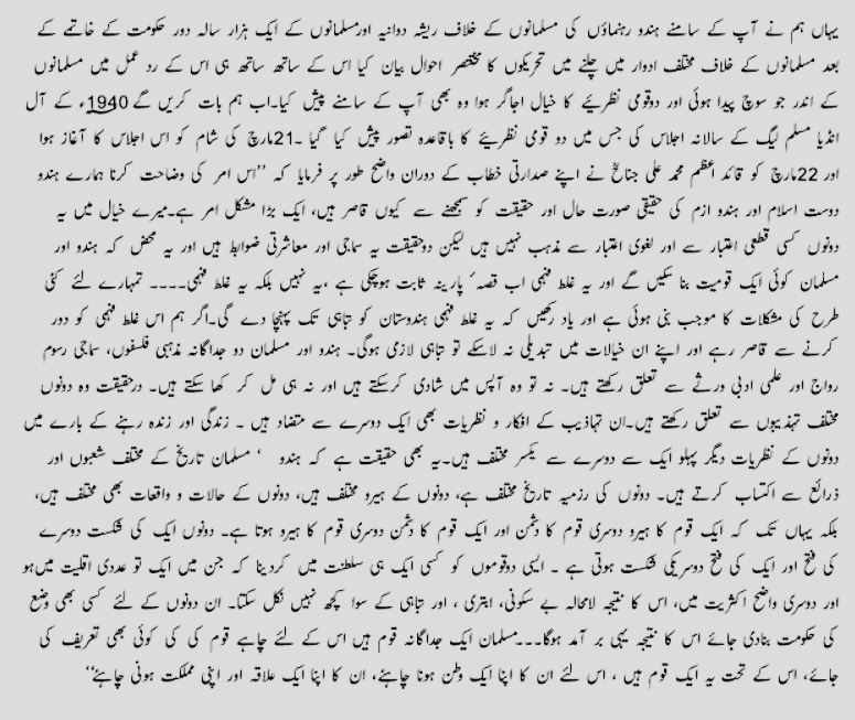 23 March 1940 Day Essay in Urdu
