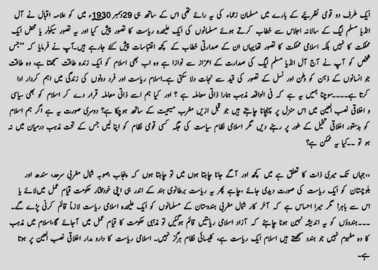 23 March 1940 Day Taqreer in Urdu