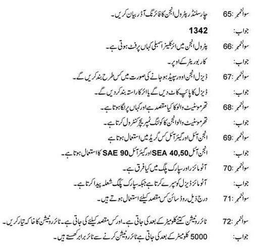 Police Driving Test Papers in Urdu NTS Jobs