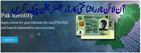 Online Check NADRA CNIC Verification Status
