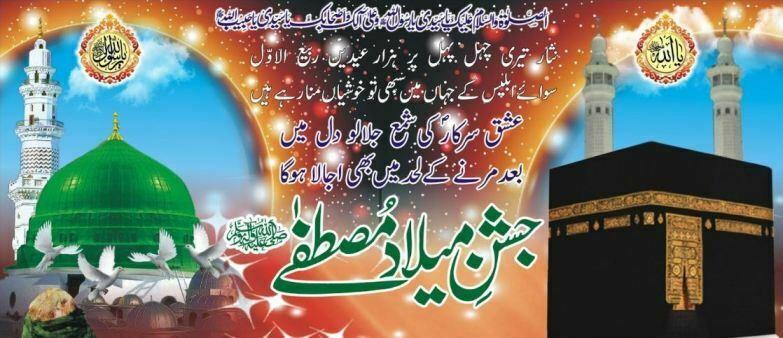 Eid Milad Un Nabi HD Wallpapers
