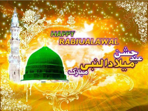 Jashne Eid Milad Un Nabi Mubarak HD Wallpapers