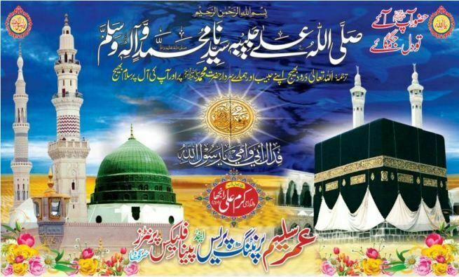 Rabi ul Awal Best HD Wallpapers