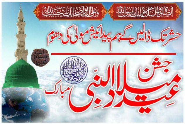 Latest Jashne Eid Milad Un Nabi HD Wallpapers