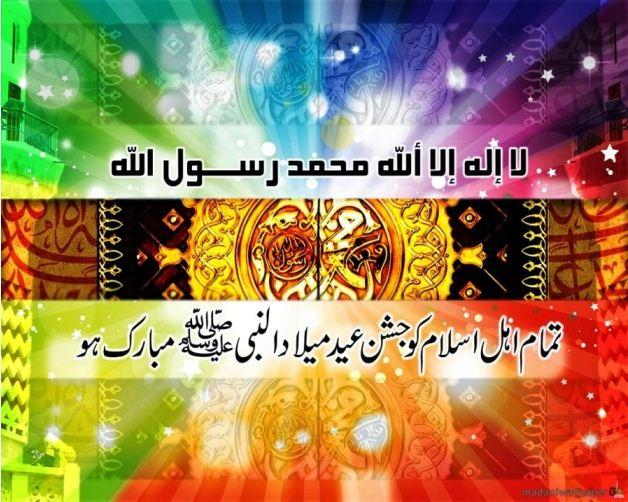 12 Rabi ul Awal Latest HD Wallpapers