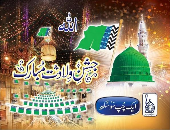 Beautiful Roza Mubarak HD Wallpapers