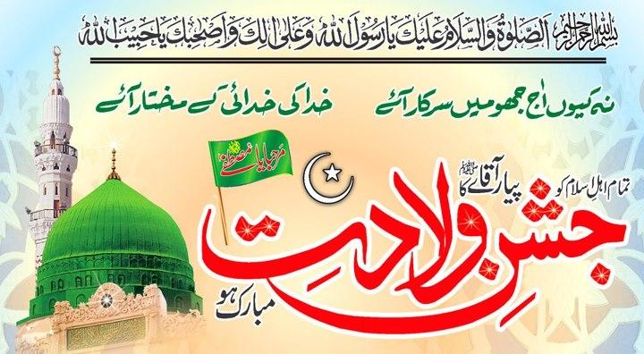12 Rabi ul Awal HD Wallpapers Download