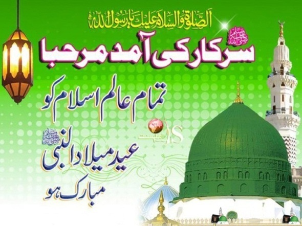 Jashne Eid Milad Un Nabi (S.A.W) HD Wallpapers