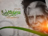 Quaid-e-Azam Whatsapp Message Pictures