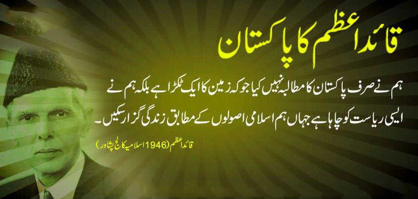 Quaid-e-Azam Facebook Timeline Pictures