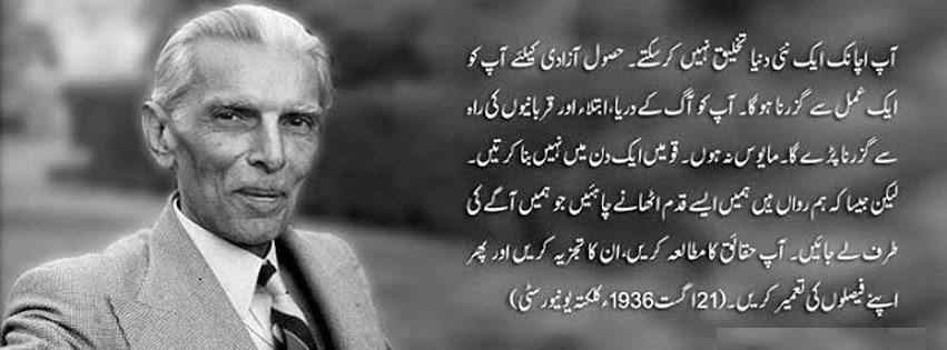 25 December Quaid-e-Azam Day Whatsapp Status Photos