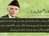 Quaid-e-Azam Message Wallpapers