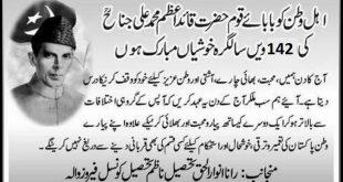 Quaid-e-Azam Birthday Wishing Images