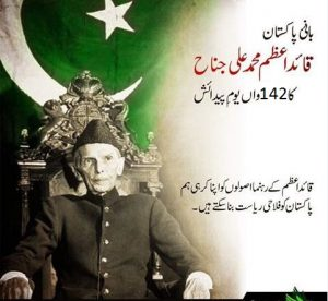 25 December Quaid-e-Azam Birthday Wallpapers