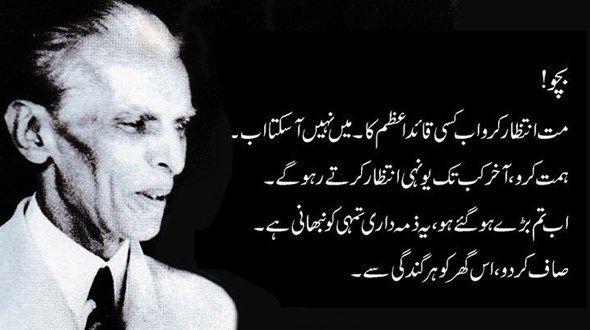 25 December Day Quaid-e-Azam Message Pictures