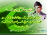 Quaid-e-Azam HD Urdu Shairy Images