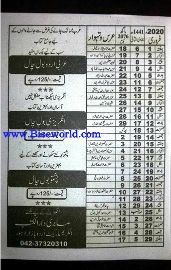 Download Jantri 2020 in Urdu