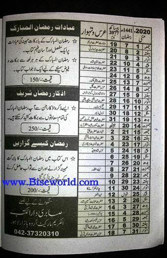 Latest Islamic Jantri 2020 Download