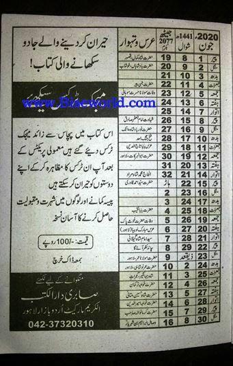 Islamic Punjabi Jantri 2020