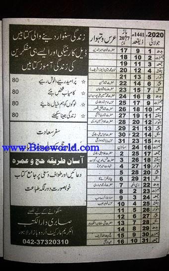 Jantri 2020 in Urdu Language