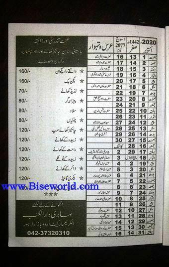 Islamic Jantri 2020 Imamia Download