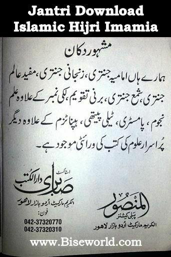 Download Jantri 2020 Islamic Hijri