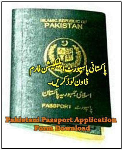 Online Pakistan Passport Application Form Download