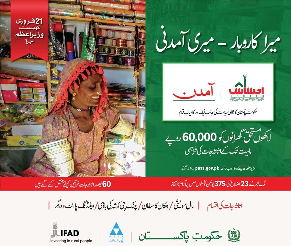 Ehsaas Emergency Cash Centers in Pakistan