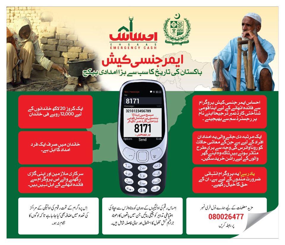 Ehsas Emergency Cash Program Registration SMS Service