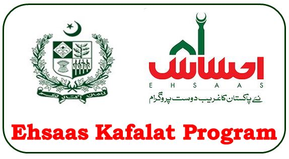 Online Registration Ehsas Kifalat Program 2020