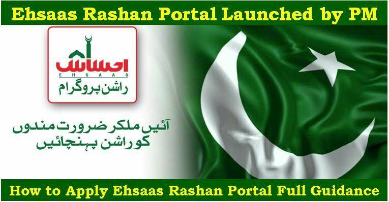 How to Apply Ehsaas Rashan Portal