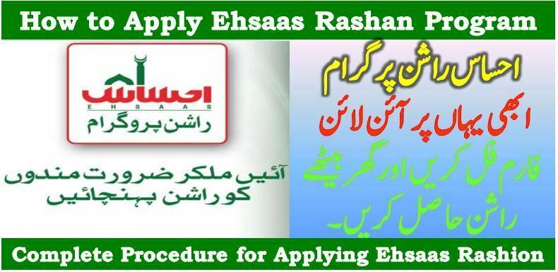 How to Apply for Ehsaas Rashan Program