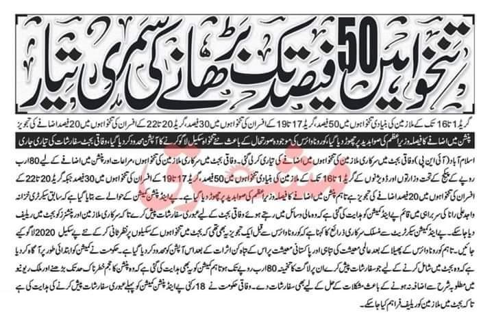 Mushriq News Govt. Employees Salary Increase 50 %