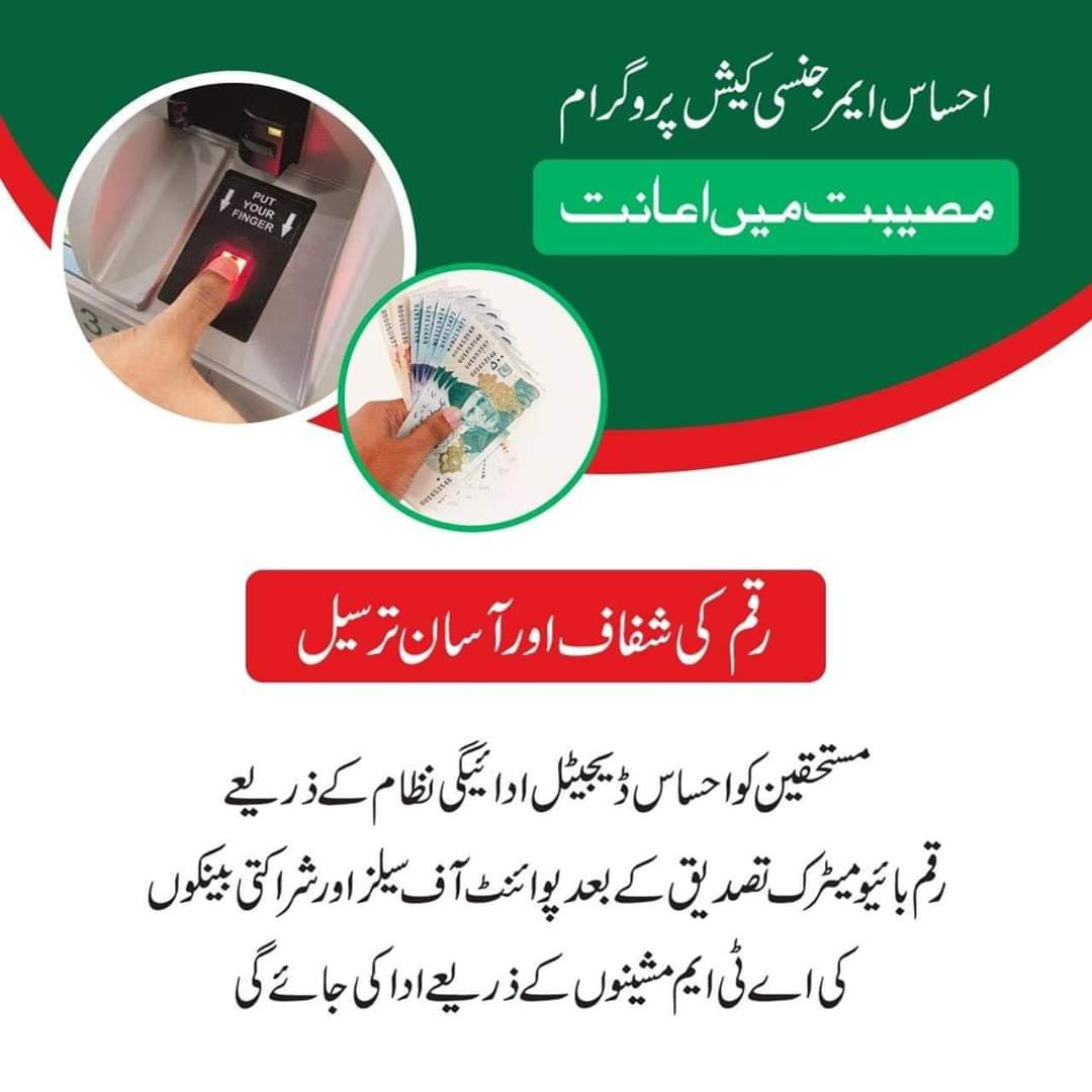 How to Apply Ehsaas Emergency Cash Program